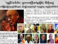 قادة البوذيين في العالم يدعون بوذيي بورما لإشاعة الرحمة بين الناس