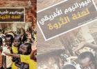 أوضاع مسلمي الروهنجيا حاضرة في العدد الجديد من مجلة الجزيرة