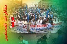 مظاهرات حول العالم تنديداً بمذابح المسلمين في أراكان