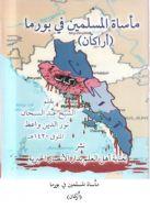 مأساة المسلمين في بورما أراكان بقلم الشيخ عبد السبحان نور الدين واعظ