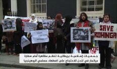 مظاهرة في لندن للتضامن مع مسلمي الروهينغا