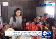 أخبار الآن - البوذيون يطردون مسلمي الروهنجيا من المدارس والجامعات