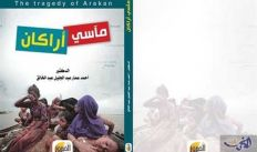 معاناة مسلمي بورما في كتاب «مآسى أراكان» لدار الفيروز للنشر