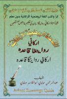 القاعدة الروهنجية الأراكانية مع شرح باللغة العربية والأردية (كامل)