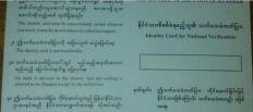 """بورما تستخدم «سجل ترامب» مع الروهنجيا والجيش يحاصر قرى """"منغدو"""""""