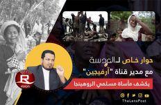 """في حوار خاص للعدسة.. مدير قناة """"آرفيجين"""" يكشف مأساة مسلمي الروهينجا"""