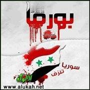 نصرة ومواساة بورما وسوريا.. واجب شرعي