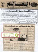 وثيقة تثبت اهتمام رابطة العالم الإسلامي بالقضية منذ عقود