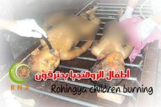أطفال الروهنجيا يحترقون.. فمن لهم بعد الله؟!