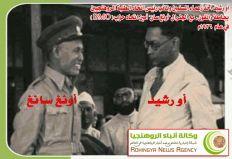 """السيد أو رشيد أحد زعماء المسلمين مع الجنرال """"أونغ سان"""" في عام 1936م"""