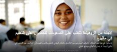 بالفيديو: لاجئة من الروهينغا تتغلب على الصعوبات للحصول على التعليم في ماليزيا