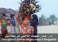 حال أطفال مخيمات اللاجئين في بنجلاديش
