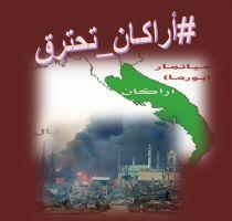 #أراكان_تحترق.. حملة إعلامية أطلقها ناشطون لنصرة مسلمي الروهنجيا