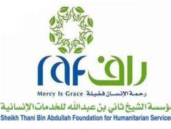 """""""راف"""" تطلق مشروع: (اكفلني.. مات أبي) لحماية أيتام أراكان وسوريا وفلسطين والبوسنة"""