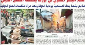 مذابح بشعة بحق المسلمين في بورما برعاية الدولة وتحت مرآى المنظمات الدولية