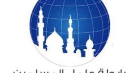 بيان رابطة علماء المسلمين بشأن الأحداث في بورما