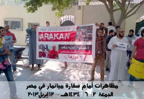 متظاهرون أمام سفارة ميانمار - الجمعة 2 / 6 / ...