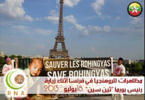 """مظاهرات للروهنجيا في فرنسا أثناء زيارة رئيس بورما """"ثين سين"""" ..."""