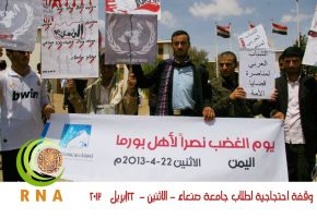 وقفة احتجاجية لطلاب جامعة صنعاء باليمن