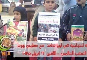 وقفة احتجاجية في طرابلس بليبيا