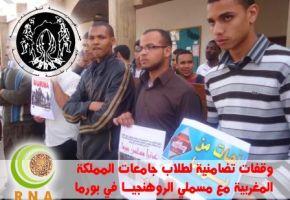وقفات تضامنية لطلاب جامعات المغرب مع مسلمي بورما