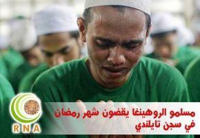 مسلمو الروهنجيا يقضون شهر رمضان في سجن تايلندي