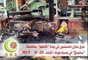 حرق منازل المسلمين في وسط بورما - أغسطس 2013
