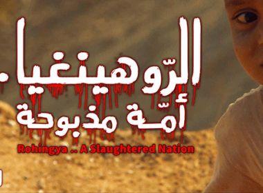 """الشروق نيوز تعبر حدود بورما وتقف على هول المأساة .. تعرض فلما وثائقيا مساء الخميس بعنوان: """"الروهينغا ..."""