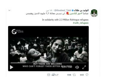 في اليوم العالمي للاجئين.. الوليد بن طلال يذكّر بمعاناة مسلمي الروهينجا | فيديو