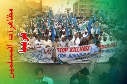 Demonstrations around the world to condemn the massacres of Muslims in Arakan