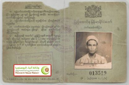 Image of National Identity Card granted by the Burmese Rohingya government 60 years ago