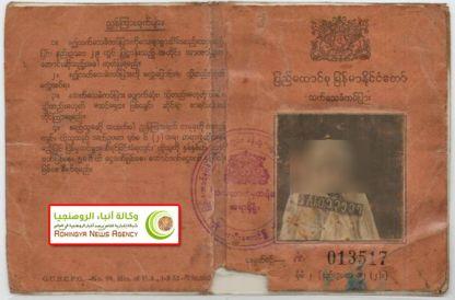 صورة من كرت الهوية الوطنية الممنوحة من الحكومة البورمية للروهنجيا قبل 60 سنة