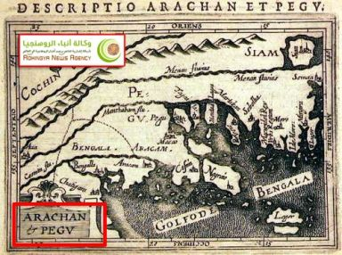 Old map showing the presence of Arakan 1