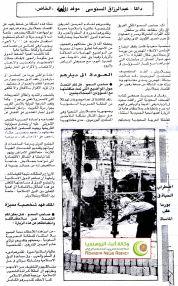 2 of document visit Prince Khalid bin Sultan refugee camps in Bnladec 1992