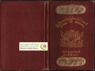صورة لجواز سفر بورمي تم منحه لأراكاني1