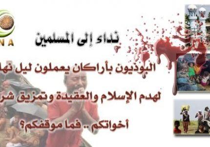 في أراكان.. الإسلام يطمس، والعقيدة تهدم، فماذا أنتم فاعلون يا مسلمون؟!!