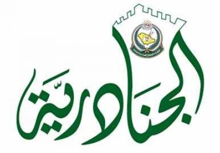 السعودية: أكثر من 300 مفكر ومثقف عالمي يشاركون في فعاليات الجنادرية 29