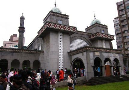 تايوان: ازدهار وتنامي الأقلية المسلمة