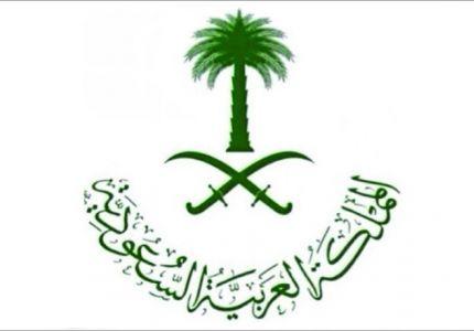 المملكة تدين الاعتداءات ضد المسلمين الروهينغا وتدعو إلى التحرُّكِ العاجلِ لوقفِ أعمالِ العنفِ بحقهم