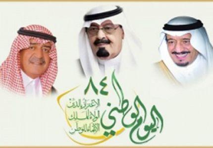 السعودية تحتفل باليوم الوطني 84 لتوحيد المملكة