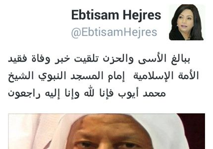 """""""هجرس"""" تعزي الأمة الإسلامية والروهنجيا في وفاة الشيخ """"محمد أيوب"""""""