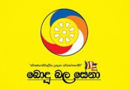 """سريلانكا: منظمة """"بودو بالاسينا"""" تسيء للإسلام وتهين القرآن الكريم"""