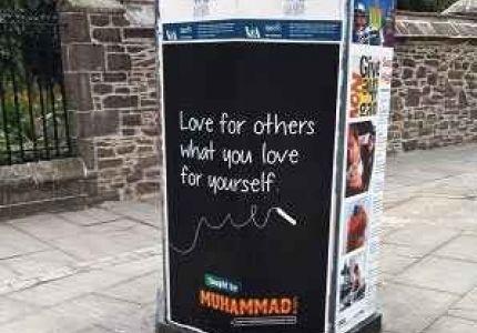 """مجموعة """"علمني محمد"""" تطلق حملتها الدعوية في اسكتلندا"""