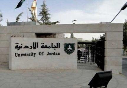 الجامعة الاردنية تنفذ حملة لإغاثة مسلمي الروهينجا