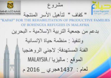 """""""حياة"""" تطلق مشروع """"كفاف"""" لتأهيل الأسر الروهنجية المنتجة في ماليزيا"""