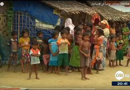 اليونيسيف: 150 طفلا يموتون في ميانمار كل يوم