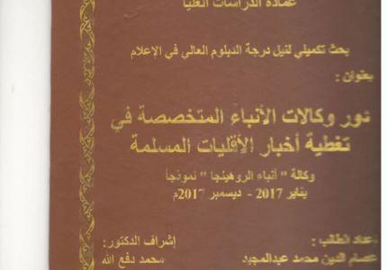 """""""وكالة أنباء الروهنجيا"""" نموذجا لأطروحة أكاديمية بعنوان """"دور وكالات الأنباء المتخصصة في تغطية أخبار الأقليات المسلمة"""""""