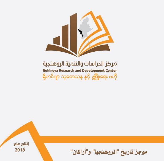 مركز الدراسات والتنمية الروهنجية يصدر كتابا موجزا عن تاريخ الروهنجيا وأراكان