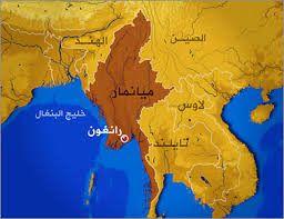 حكومة ميانمار توافق على دخول المساعدات إلى شمال أراكان