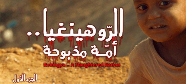 """الشروق نيوز تعبر حدود بورما وتقف على هول المأساة .. تعرض فلما وثائقيا مساء الخميس بعنوان: """"الروهينغا...أمة مذبوحة"""".."""